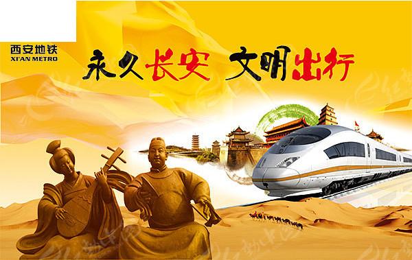 西安地铁海报图片