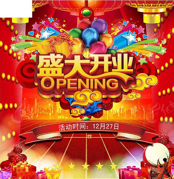 喜庆盛大开业海报图片