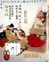 杨贵妃凝胶广告