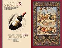 洋酒葡萄酒画册