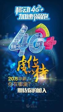 移动4G+招聘海报