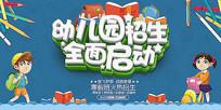 幼儿园寒假班招生海报