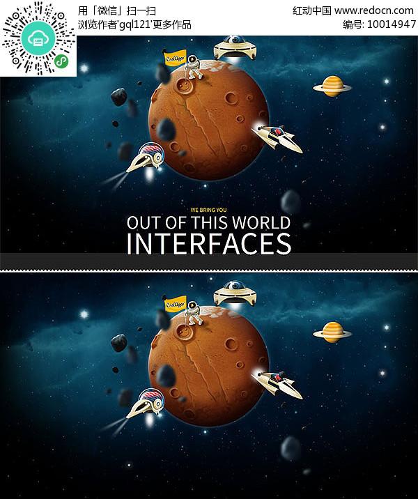 宇航员海报图片