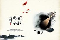 中国风乐器画册