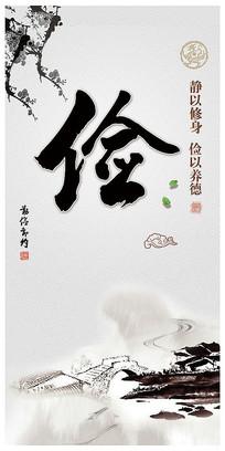 中国风水墨道德文化俭海报