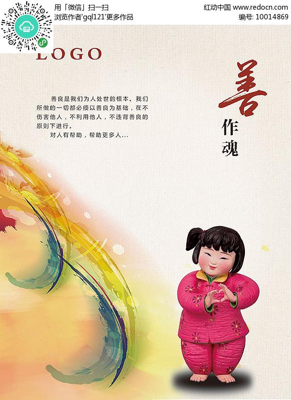 中国梦善为魂海报图片
