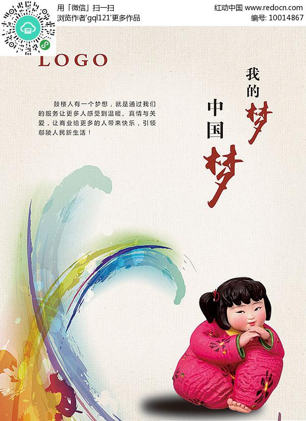 中国梦我的梦海报图片