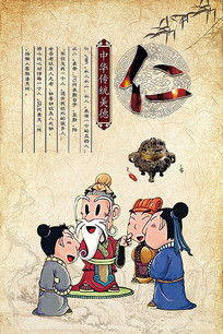 中华传统美德仁展板