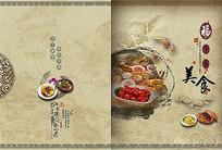 中华美食画册