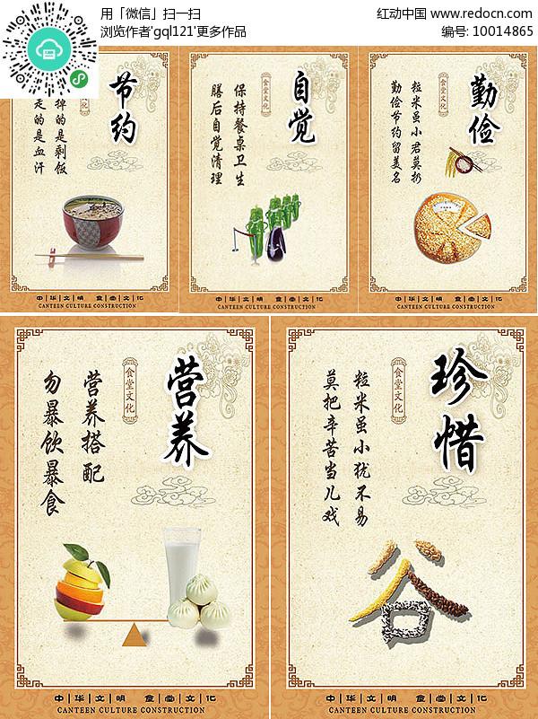 中华文明食堂文化海报图片