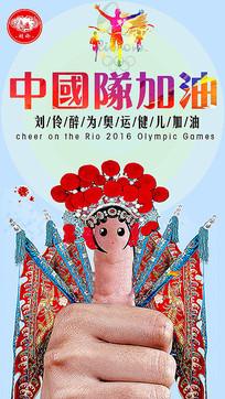 奥运会中国队加油素材