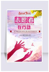 大气粉色志愿者宣传海报