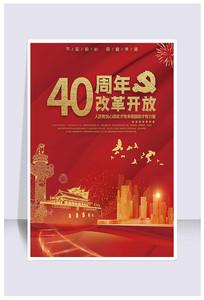 大气改革开放40年宣传海报