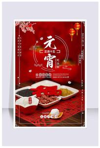 大气元宵佳节宣传海报