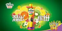 果缤纷饮料广告