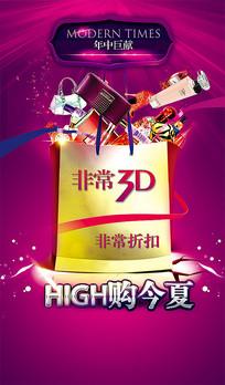 high购今夏海报