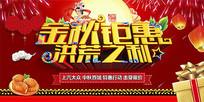 洪荒之利中秋节促销海报