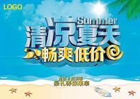 清凉夏天畅爽低海报