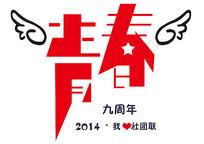 社团周年庆海报