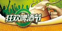 夏季狂欢啤酒节海报