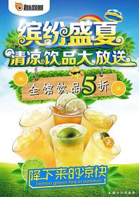 夏季饮品大放送海报