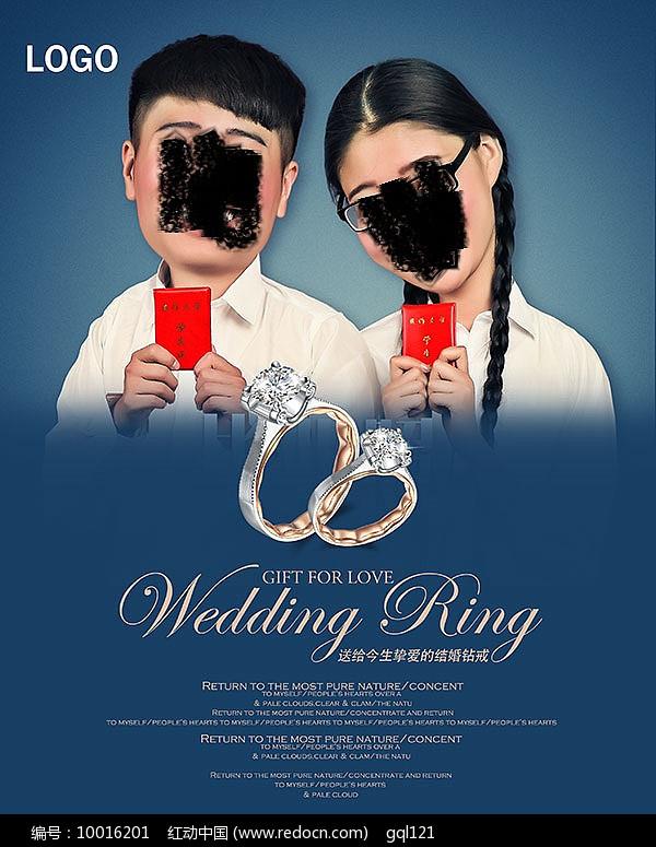 珠宝钻戒宣传海报