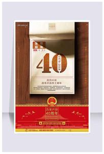 大气改革开放40周年宣传海报