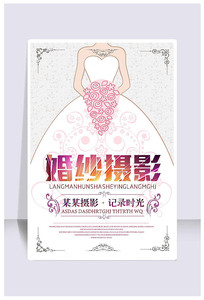 大气记录婚纱摄影宣传海报