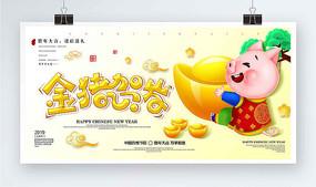 大气金猪贺岁春节宣传海报