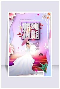 大气唯美婚纱摄影宣传海报