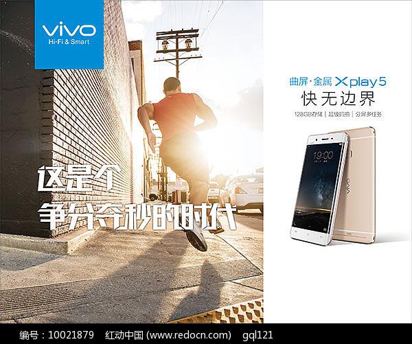 VIVO快无边界海报图片