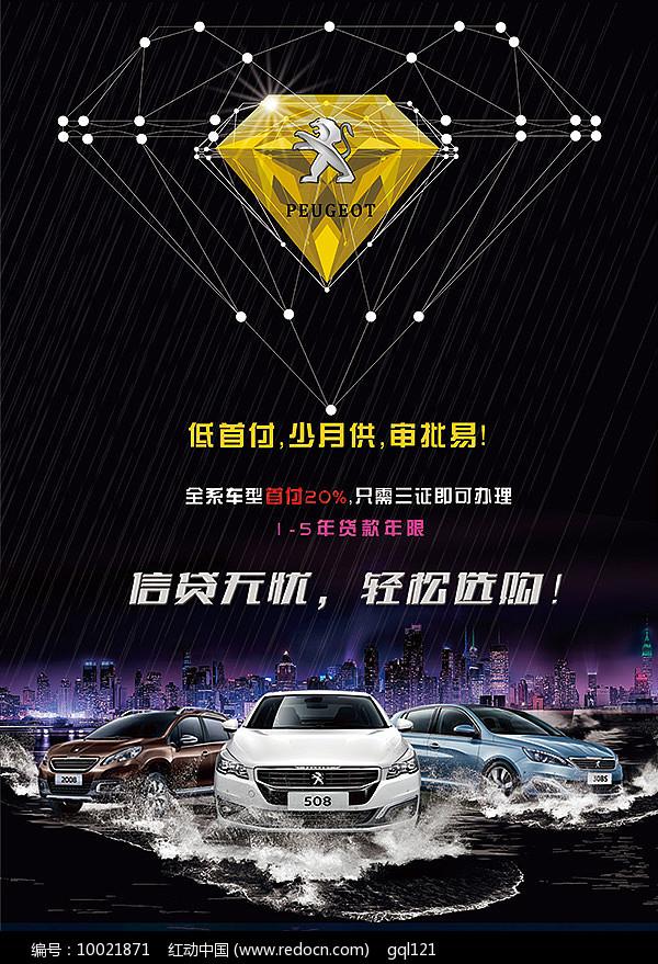 东风雪铁龙海报图片