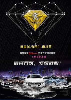 东风雪铁龙海报