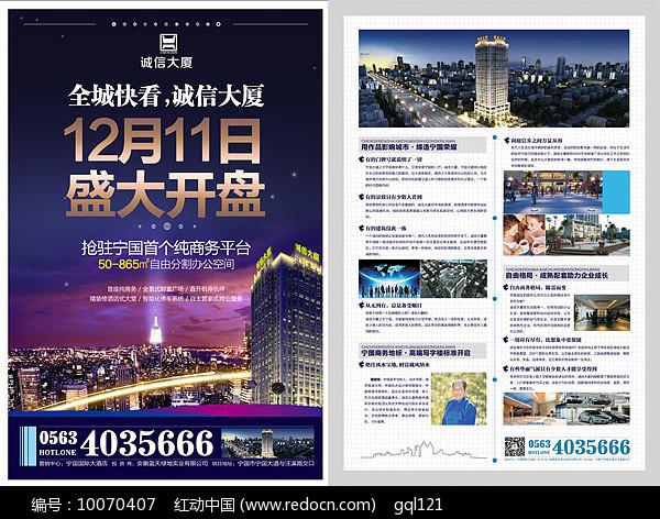 房地产报纸广告图片