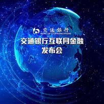 交通银行互联网金融发布会海报