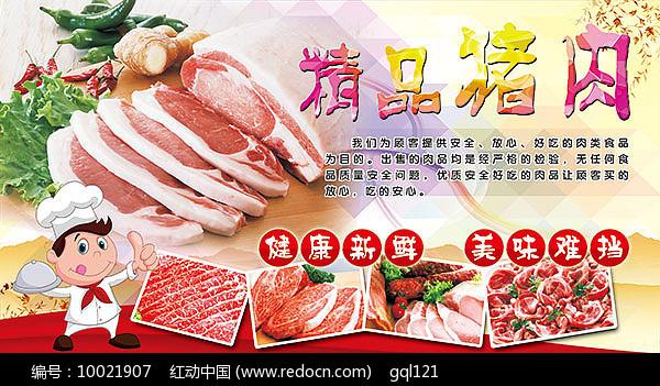 精品猪肉宣传海报图片