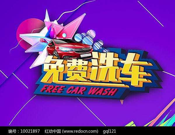 奢华免费洗车海报图片