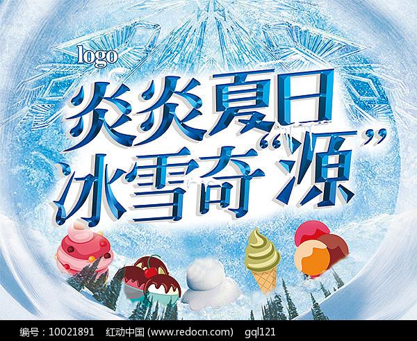 炎炎夏日冰雪奇源海报图片