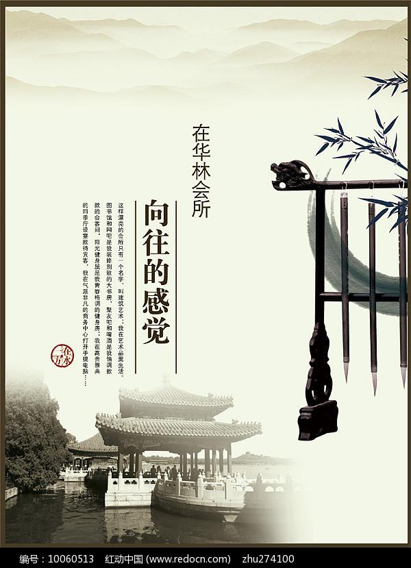 园林风格地产广告图片