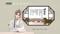 中国风庭院广告设计
