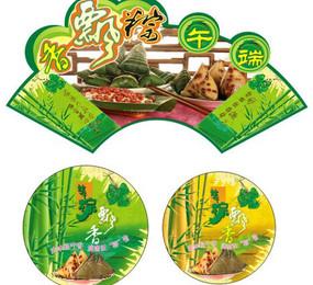 端午節商場粽子pop廣告