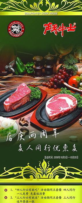 X展架-牛排店店庆周年促销广告