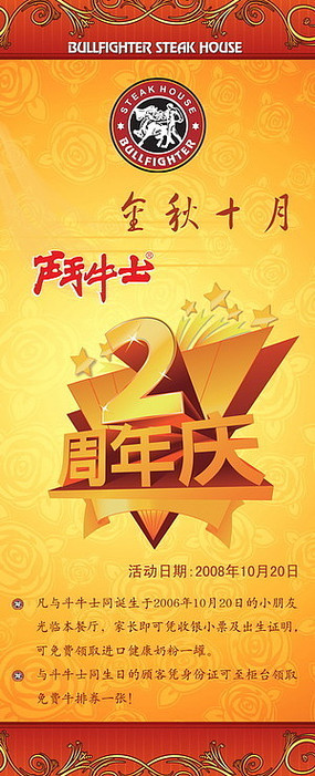 牛排店周年庆X展架广告
