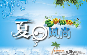 夏季-店面POP广告素材-055-3