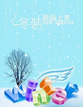 冬季店面POP廣告素材-063-3