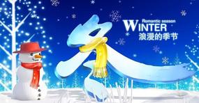 冬季店面POP广告素材-065-3