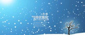 冬季店面POP廣告素材-067-2