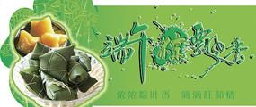 端午節香粽POP廣告