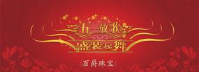 五一劳动节pop广告S-054