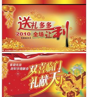 商场2010新年促销吊旗挂旗